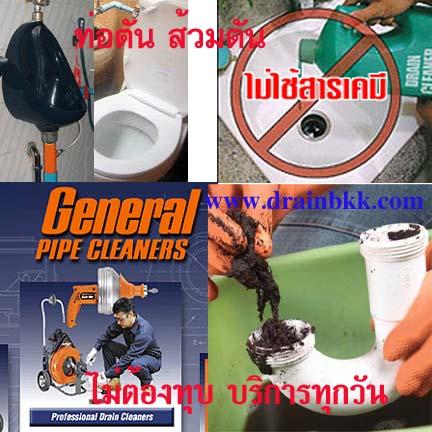 ท่อตัน ท่ออุดตันทำอย่างไร ท่อน้ำตัน  ชักโครกตัน  ส้วมตัน ท่อ น้ำ ตัน ส้วม อุด ตัน